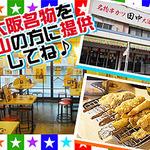 串カツ田中 町田店のバイト