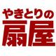 【やきとりの扇屋 松山和泉店】のロゴ