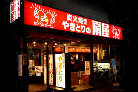 やきとりの扇屋 松山和泉店のバイトメイン写真