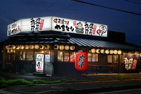 備長扇屋 大垣熊野店のバイトメイン写真