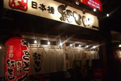 紅とん 大塚店