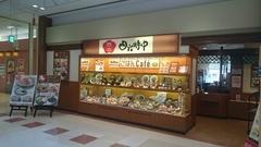 ごはんcafe 四六時中 関マーゴ店 【イオン】