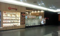 SHIROKU 金沢フォーラス店 【金沢フォーラス】