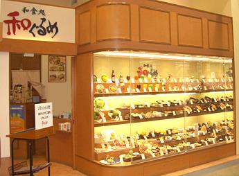 和ぐるめ 金沢店 【イオン】のバイトメイン写真