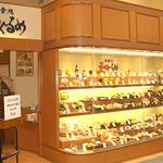 和ぐるめ 横手店 【イオン】のバイト