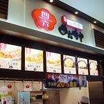 出汁たこ焼き四六時中 亀山店 【エコー】のバイト