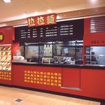 拉拉麺ボンディアJr 島田店 【アピタ】のバイト