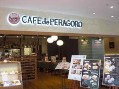 カフェ・ド・ペラゴロ 堺北花田店