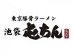 【屯ちん SUNAMO店】のロゴ