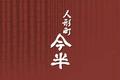 【人形町今半 横浜高島屋店】のロゴ