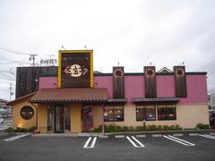 三宝亭 岩沼店