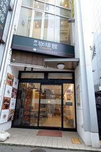 岡山珈琲館 クラブラティエのバイト写真2