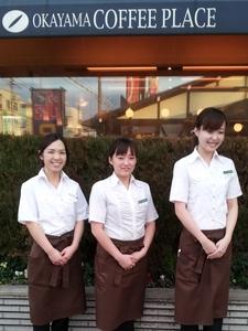 岡山珈琲館 岡山南店のバイトメイン写真