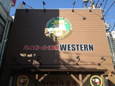 ハイボール酒場WESTERN八木駅前店のバイトメイン写真