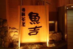 海鮮茶屋魚吉