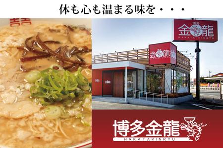 博多金龍山口光店のバイトメイン写真