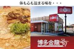 博多金龍中津店