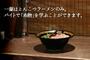 天然とんこつラーメン 一蘭 熊本下通店のバイト写真2