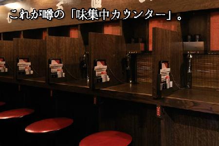 天然とんこつラーメン 一蘭 横浜西口店のバイト写真2