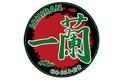【天然とんこつラーメン 一蘭 八尾店】のロゴ