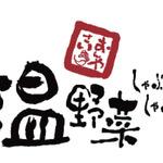 しゃぶしゃぶ温野菜 横塚店のバイト