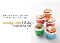 マンゴツリーキッチン カオマンガイ