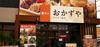 柿安 おかずや 名古屋原店のバイトメイン写真