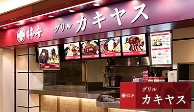 グリルカキヤス 東京スカイツリータウンソラマチ店のバイト写真2
