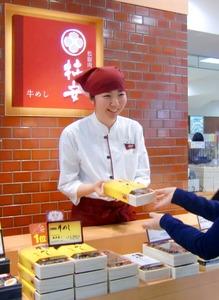 柿安 牛めし そごう神戸店のバイトメイン写真