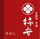 【柿安 牛めし NEWoMan新宿店】のロゴ
