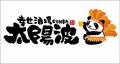 【太陽波(サンバ)】のロゴ