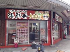 丼丸 船場店