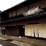 金澤町家料亭 壽屋のバイト
