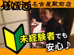 伍味酉(ごみとり)名古屋駅前店
