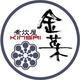 【煮炊屋 金菜】のロゴ