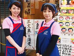 【築地 海鮮丼 大江戸 築地市場内店】の先輩店員からの声