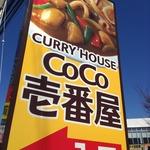 カレーハウスCoCo壱番屋 宮崎大塚町店のバイト