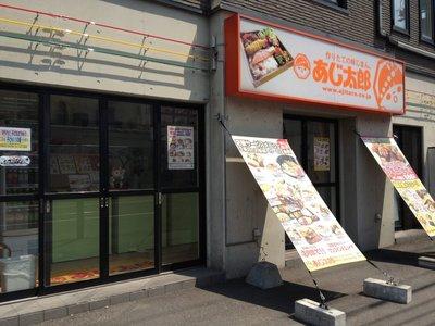 あじ太郎 本店のバイトメイン写真