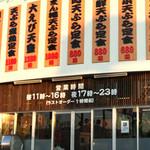 天ぷら食堂 まん福 レインボー店のバイト