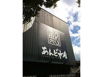 あんど水産 小野田店のバイトメイン写真