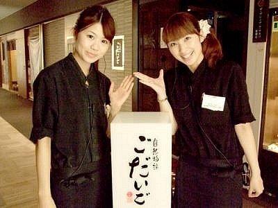 ごだいご 赤坂店のバイトメイン写真