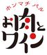 【ホンマチバル お肉とワイン】のロゴ