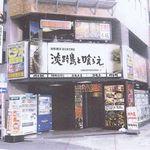 海鮮個室DINING 淡路島と喰らえ 新宿西口店のバイト