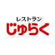 【ファミリーレストラン浅草じゅらく】のロゴ