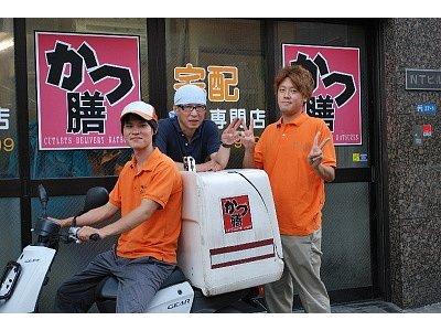 かつ膳田園調布店のバイトメイン写真