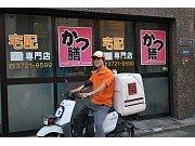 かつ膳田園調布店のバイト写真2