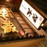 芋蔵 京都木屋町店のバイト
