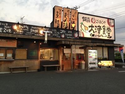 まいどおおきに阿蘇大津食堂のバイトメイン写真