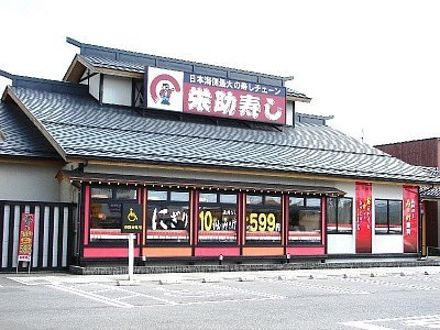 栄助寿し 山形北店のバイトメイン写真