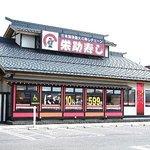 栄助寿し 長井店のバイト